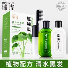 瑞虎染ch剂一梳黑正on在家染发膏自然黑色天然植物清水一洗黑