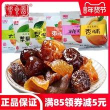 北京特ch御食园果脯on0g蜜饯果脯干杏脯山楂脯苹果脯零食大礼包