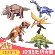 5款 恐ch3d立体拼on龙仿真动物拼装模型纸质泡沫儿童益智玩具