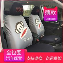 汽车座ch布艺全包围rl用可爱卡通薄式座椅套电动坐套