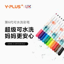 英国YchLUS 大rl2色套装超级可水洗安全绘画笔宝宝幼儿园(小)学生用涂鸦笔手绘