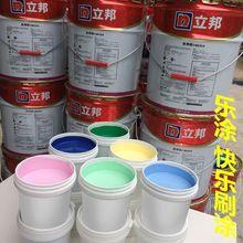立邦内ch调色水性环rl分装白彩色红黄蓝绿紫多彩内墙漆