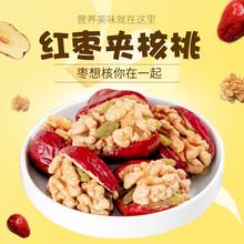 地珍坊ch新疆和田 rl红枣夹核桃仁葡萄干500g无核零食礼包包邮