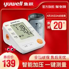 鱼跃电chYE670rl的家用上臂式 全自动测量血压仪器测压仪