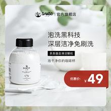 Sanso多氧ch茶垢清洁剂rl活氧去茶渍食品级柠檬酸除菌
