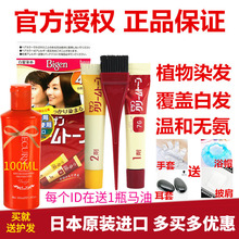 日本原ch进口美源Burn可瑞慕染发剂膏霜剂植物纯遮盖白发天然彩