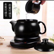 。全自ch分体陶瓷煎ei用电动煮煎中医砂锅熬药中药罐煲器机