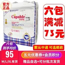 特价现ch正品卡比布le升级款婴儿 S80M70L60XL50片尿不湿