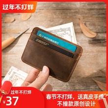 手工复ch迷你(小)零钱le皮真皮(小)卡包头层牛皮日系超薄证件卡包