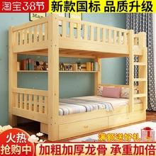 全实木ch低床宝宝上le层床成年大的学生宿舍上下铺木床