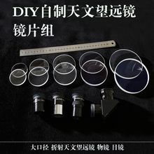 DIYch制 大口径le镜 玻璃镜片 制作 反射镜 目镜