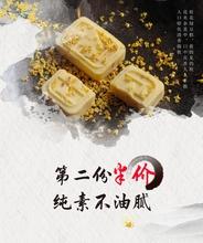 粮赞新款龙井桂花糕点传统