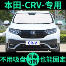 东风本chCRV专用le防晒隔热遮阳板车窗窗帘前档风汽车遮阳挡