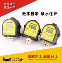 水泵压ch数显智能开le自吸泵增压泵全自动控制器缺水保护开关