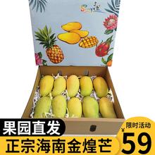 海南三ch金煌新鲜采le热带孕妇水果5斤8斤装整箱礼盒包邮