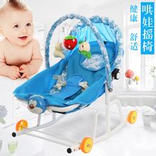 婴儿摇ch椅躺椅安抚ap椅新生儿宝宝平衡摇床哄娃哄睡神器可推