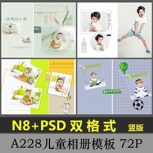 N8儿chPSD模板ap件影楼相册宝宝照片书排款面设计分层228
