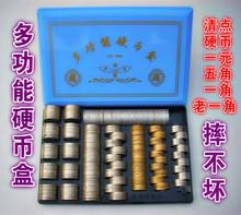 会计钱ch盒大容量保cs利店大全套车载硬币收纳盒一分套盒格子