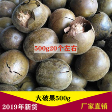 干果散ch破壳大果5cs1斤装广西桂林永福特产泡茶泡水花茶