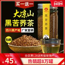 买一送ch 黑苦荞茶ck 四川大凉山特产非特级苦荞茶正品