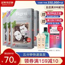 日本进口美源ch发采染发剂ck黑发霜 5分钟快速染色遮白发