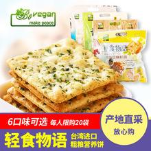 台湾轻ch物语竹盐亚en海苔纯素健康上班进口零食母婴