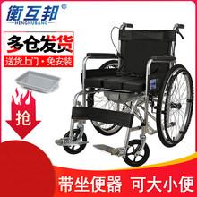 衡互邦ch椅折叠轻便en坐便器老的老年便携残疾的代步车手推车