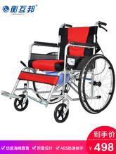 衡互邦ch椅可折叠轻en便器老的老年便携(小)多功能残疾的手推车