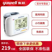 鱼跃(chuwellng计语音电子腕式家用老的智能测量手表式全自动