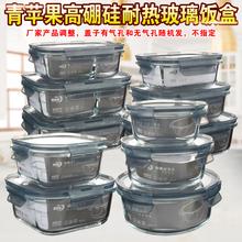 青苹果ch鲜盒午餐带ng碗带盖耐热玻璃密封碗耐摔便当盒饭盒