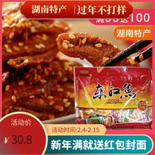 湖南特产莽泽ch3东江鱼综ng00g郴州香辣鱼零食休闲(小)吃包邮
