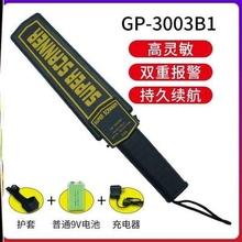 ,行李ch持式金属探ng型车间扫描(小)型探测器学生机场搜身检。