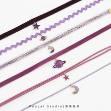 紫色宇ch星空choui个性颈链少女心简约气质chic项圈锁骨链