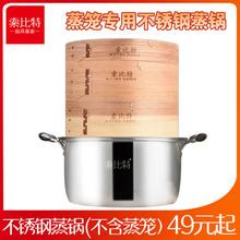 蒸饺子ch(小)笼包沙县ni锅 不锈钢蒸锅蒸饺锅商用 蒸笼底锅
