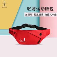 运动腰ch男多功能跑ni包大容量超薄防水户外马拉松水壶腰包女