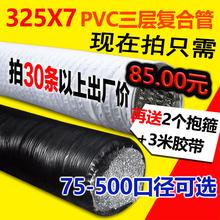 325mm加厚Pch5C铝箔复rn软管新风机排风管中央空调通风管包邮