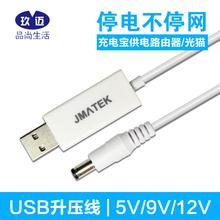 玖迈USB升压线5V转ch8V12Vrr孔充电线移动电源供电路由器光猫