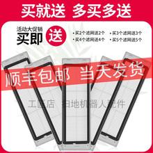 适配石ch专用过滤网rr0/51/55/T6/T65石头扫地机配件