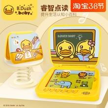 (小)黄鸭ch童早教机有zl1点读书0-3岁益智2学习6女孩5宝宝玩具