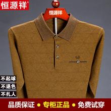 恒源祥长袖t恤男ch5老年爸爸zl领针织衫宽松打底衫男POLO衫