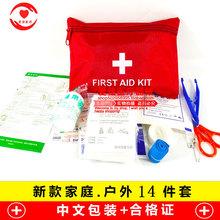 家庭户ch车载急救包fz旅行便携(小)型医药包 家用车用应急医疗箱