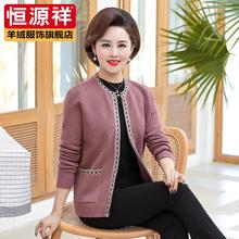 恒源祥ch021新式an秋装薄式外套中年女短式洋气外衣中老年上衣