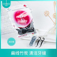 怡雪牙ch家庭装成的la牙塑料便携式牙签竹炭扁线300支