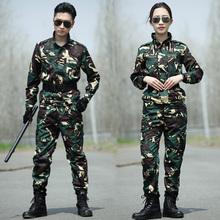 夏季猎ch套装男特种la女丛林作战训练服耐磨劳保工作服