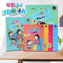 手指点ch书早教5+la文0-3-6岁幼宝宝点读机发声书充电有声读物