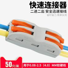 快速连ch器插接接头te功能对接头对插接头接线端子SPL2-2