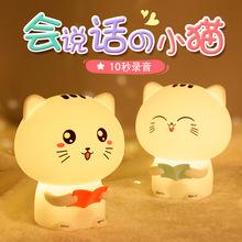 (小)猫录ch拍拍遥控硅te灯可充电插电婴儿喂奶护眼卧室床头台灯