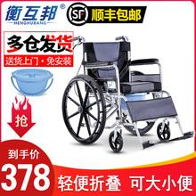 衡互邦ch椅折叠轻便hu便器多功能老的老年残疾的手推车代步车