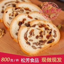 松芳大ch巴面包俄罗hu全麦切片营养早餐旅行点心新疆零食