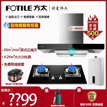 方太Ech0C2抽燃um柜热水器套餐烟灶消套装三件套四件套